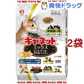 キャネットチップ 多頭飼い用 ミックス(7.4kg*2袋セット)【キャネット】