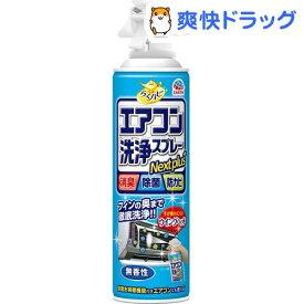 らくハピ エアコン洗浄スプレー Nextplus 無香性(420ml)【らくハピ】