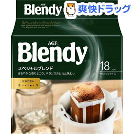 ブレンディ レギュラー コーヒー ドリップパック スペシャル ブレンド(7g*18袋入)【ブレンディ(Blendy)】