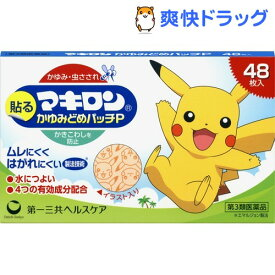 【第3類医薬品】マキロン かゆみどめパッチP(48枚入)【マキロン】
