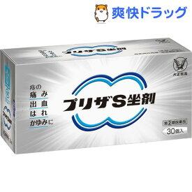 【第(2)類医薬品】プリザS坐剤(30コ入)【プリザ】