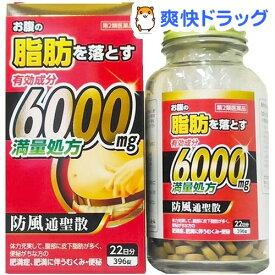 【第2類医薬品】防風通聖散料エキス錠 至聖(396錠)