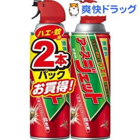 アース ジェット 殺虫スプレー(450ml*2本入)【アースジェット】