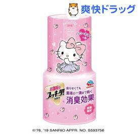 【企画品】お部屋のスッキーリ!ハローキティの香り(400ml)【スッキーリ!(sukki-ri!)】