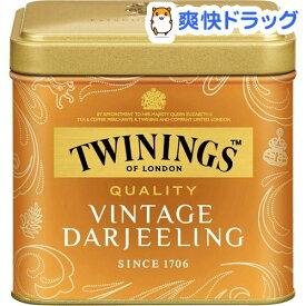 トワイニング クオリティ ビンテージダージリン(100g)【トワイニング(TWININGS)】