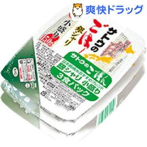 サトウのごはん 銀シャリ 小盛り(150g*3食入)【サトウのごはん】