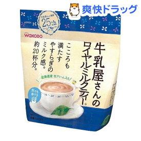 和光堂 牛乳屋さんのロイヤルミルクティー 袋(260g)【牛乳屋さんシリーズ】