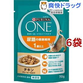 ピュリナワン キャット パウチ 尿路の健康維持 1歳以上 チキングレービー仕立て(70g*6袋セット)【dalc_purinaone】【ピュリナワン(PURINA ONE)】