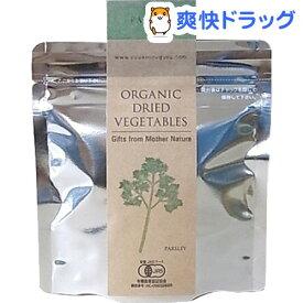 大地と自然の恵み 有機乾燥パセリ(5g)