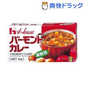ハウス食品 バーモントカレー 業務用(1kg)【バーモントカレー】