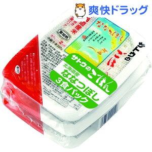 サトウのごはん 北海道産ななつぼし(200g*3食パック)【サトウのごはん】