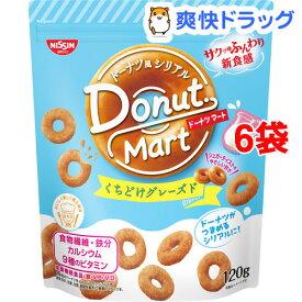 日清シスコ DonutMart くちどけグレーズド(120g*6袋セット)【日清シスコ】