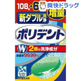 新ダブル洗浄 ポリデント 増量品(108錠+6錠)【ポリデント】