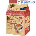 片岡物産 匠のドリップコーヒー モカブレンド(10杯分)
