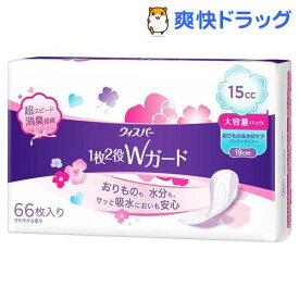 ウィスパー 1枚2役Wガード 女性用 吸水ケア 15cc 大容量パック(66枚入)【ウィスパー】