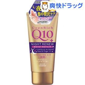 コエンリッチ ナイトリニューハンドクリーム(80g)【コエンリッチQ10】