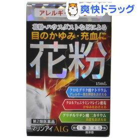 【第2類医薬品】マリンアイALG(セルフメディケーション税制対象)(15ml)【マリンアイ】