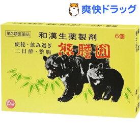 【第3類医薬品】熊胆円(6コ入)【第一薬品】