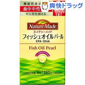 ネイチャーメイド フィッシュオイルパール(180粒)【ネイチャーメイド(Nature Made)】