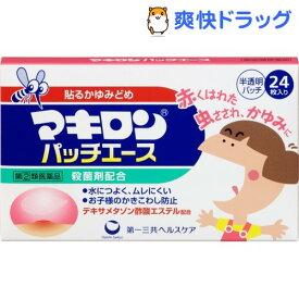 【第(2)類医薬品】マキロン パッチエース(24枚入)【マキロン】