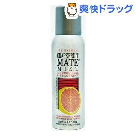 シトラスメイト グレープフルーツメイトミスト(104ml)