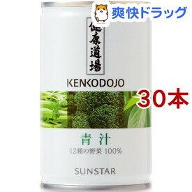 健康道場 青汁(160g*30コセット)【健康道場】
