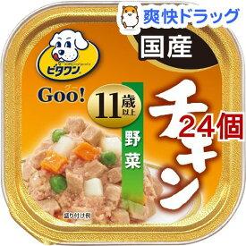 ビタワングー11歳以上 チキン&野菜(100g*24コセット)【ビタワン】[ドッグフード]