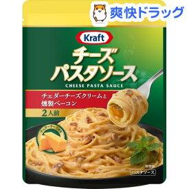 クラフト チーズパスタソース チェダーチーズクリームと燻製ベーコン(230g)【クラフト(KRAFT)】