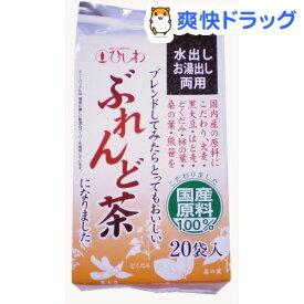 ひしわ ぶれんど茶(10g*20袋入)【ひしわ】