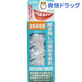 クリアデント 歯垢染色錠(12錠入)【クリアデント】