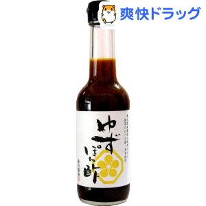 森田醤油 農薬不使用のゆずぽん酢(250ml)【森田醤油】