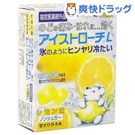 アイストローチ L レモン味(16粒)【アイストローチ】