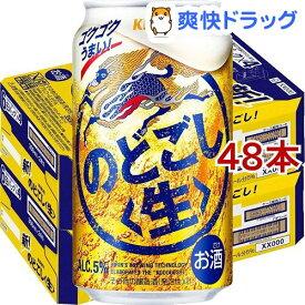 キリン のどごし 生(350ml*48本セット)【のどごし生】