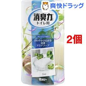 トイレの消臭力 消臭芳香剤 トイレ用 アクアソープの香り(400mL*2コセット)【消臭力】