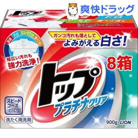 トップ プラチナクリア(900g*8コセット)【トップ】