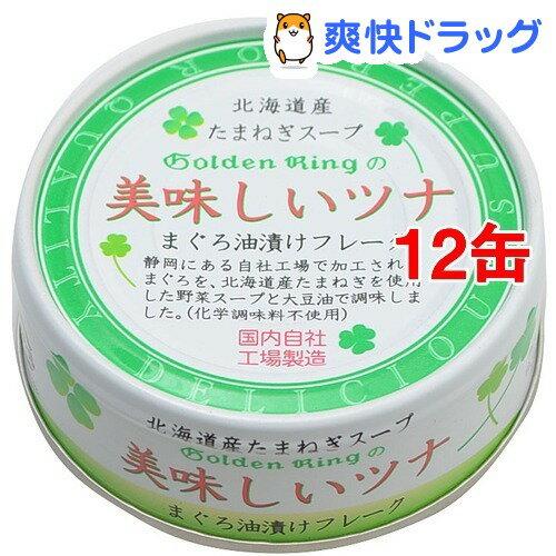 美味しいツナ 油漬け(70g*12コセット)【伊藤食品】