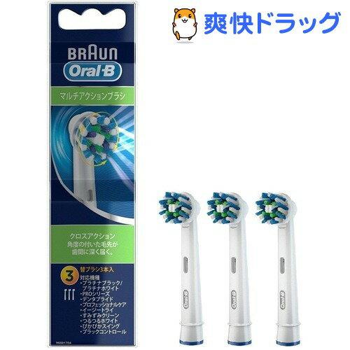 ブラウン オーラルB 電動歯ブラシ マルチアクションブラシ 3本入 EB50-3-EL(1セット)【PGS-OR33】【ブラウン オーラルBシリーズ】