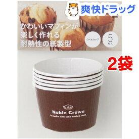 カイハウス セレクト 紙製ロールカップ DL6179(5枚入*2コセット)【Kai House SELECT】