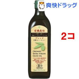 国内充填 有機栽培 エキストラバージンオリーブオイル ブレンド(450g*2コセット)