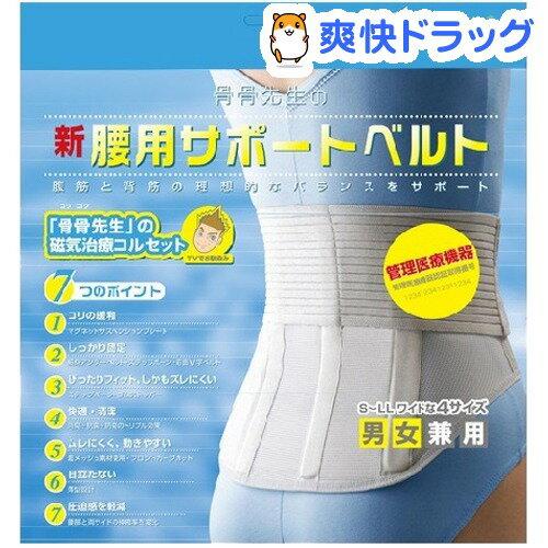 骨骨先生の新腰用サポートベルト Mサイズ(1枚入)【骨骨先生】【送料無料】