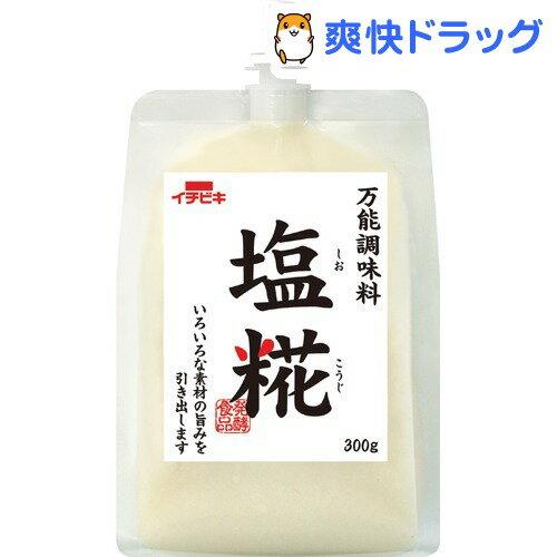 塩糀(300g)