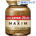 【20g増量中】マキシム インスタントコーヒー (80+20g)【マキシム(MAXIM)】