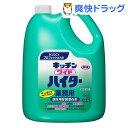 キッチンワイドハイター(3.5Kg)【kao1610T】【花王プロシリーズ】[ワイドハイター 3.5 漂白剤]【送料無料】