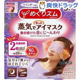 めぐりズム 蒸気でホットアイマスク ラベンダーセージの香り(5枚入)【めぐりズム】