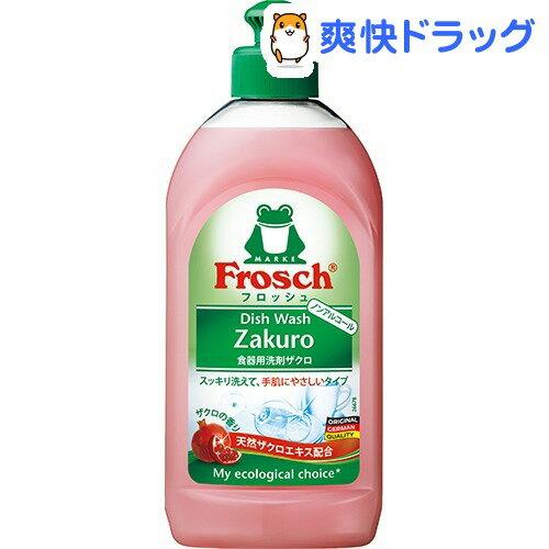 【アウトレット】フロッシュ 食器用洗剤 ザクロの香り(300mL)【フロッシュ(frosch)】