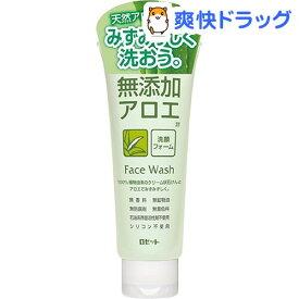無添加アロエ洗顔フォーム(140g)【無添加石けん】