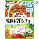 ピジョン 1食分の野菜が入った 完熟トマトシチュー(100g)【1食分の野菜シリーズ】[ベビー用品]