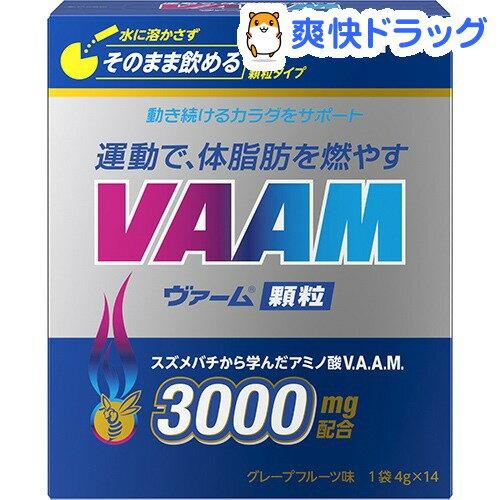 ヴァーム 顆粒(4g*14袋入)【ヴァーム(VAAM)】【送料無料】