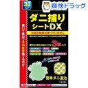 トプラン ダニ捕りシートDX(3枚入)【トプラン】[ダニ捕りシート]