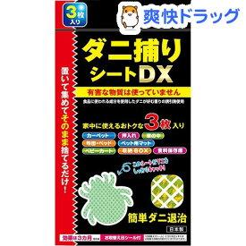 トプラン ダニ捕りシートDX(3枚入)【トプラン】
